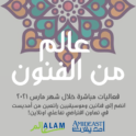 Alam In The Arts Arabic